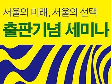 서울의 미래·서울의 선택