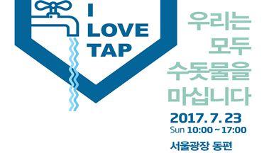서울시, 수돗물시민네트워크와 수돗물 음용 공동캠페인 개최