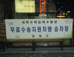 수능 아침 무료수송지원차량 승차장 강북구