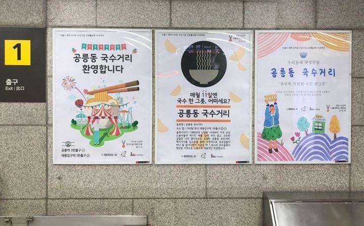 공릉동 국수거리 인덕대학교