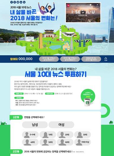 서울시 홈페이지 10대 뉴스 배너 클릭 정책 시민투표