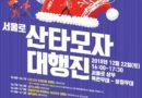 서울로 산타모자 대행진 서울로 상부 목련무대, 장미무대