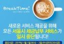 BreakTime ETAX STAX 이택스 중단시간