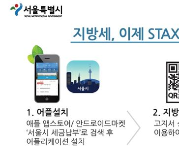 서울시 지방세 STAX
